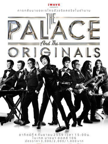THE PALACE and THE ORIGINALS