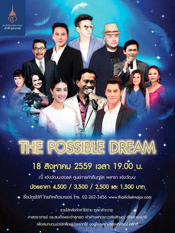 คอนเสิร์ตการกุศล The Possible Dream by Setha & Friends