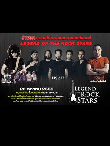 Legend of the ROCK STARS
