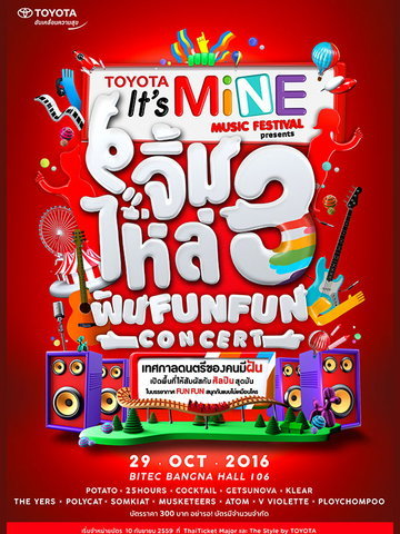 TOYOTA IT'S MINE MUSIC FESTIVAL PRESENTS จิ้มไหล่ 3 ฝัน FUN FUN CONCERT