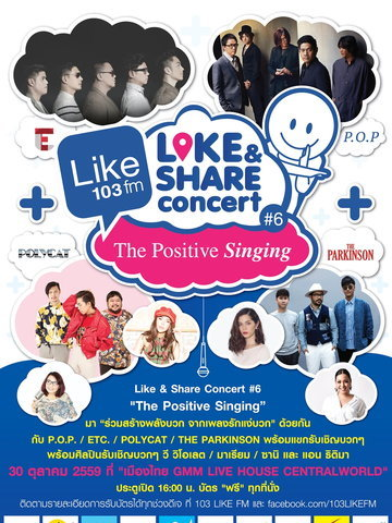 103 Like FM Like and Share Concert ครั้งที่ 6