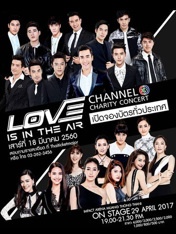 LOVE IS IN THE AIR: Channel 3 Charity Concert Presented by VIVO Smart Phone