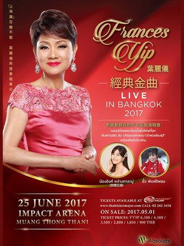 FRANCES YIP 經典金曲 live in Bangkok 2017 Concert