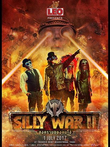 Leo Presents Silly War II Concert 'สงครามของคนโง่'