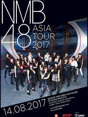 NMB48 Asia Tour 2017