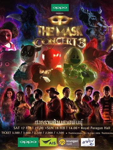 The Mask Concert 3 สงครามข้ามสายพันธุ์