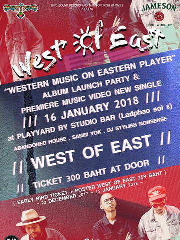 """Western Music on Eastern Player"" First Album Launch Party"