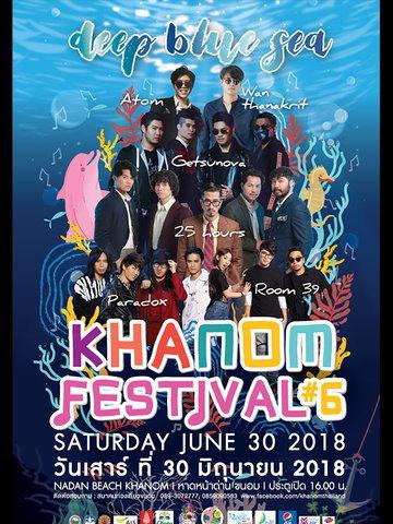 Khanom Festival ครั้งที่ 6 ตอน Deep Blue Sea