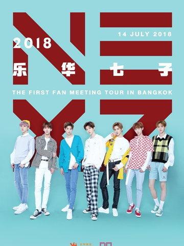 Yuehua 7 - NEXT 2018 The First Fan Meeting Tour in Bangkok