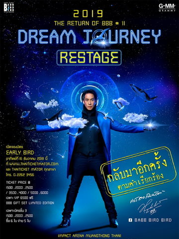 2019 The Return of BBB # 11 Dream Journey Restage