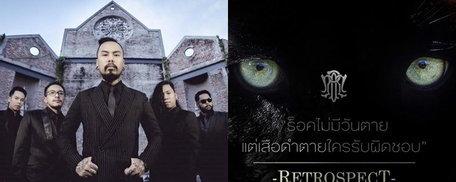Retrospect คอนเฟิร์ม! จัดคอนเสิร์ตใหญ่ Heart of the Panther เพื่อเสือดำ