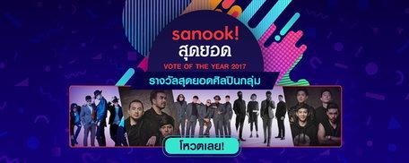ร่วมโหวต 5 ศิลปินไทยไฟแรง ใครจะเป็นสุดยอดศิลปินกลุ่มแห่งปี 2017