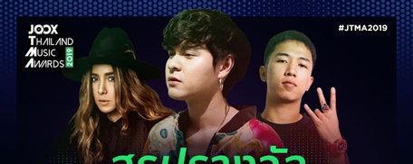 """The TOYS, OG-ANIC, ปาล์มมี่"" คว้ารางวัลใหญ่จากเวที ""JOOX Thailand Music Awards 2019"""