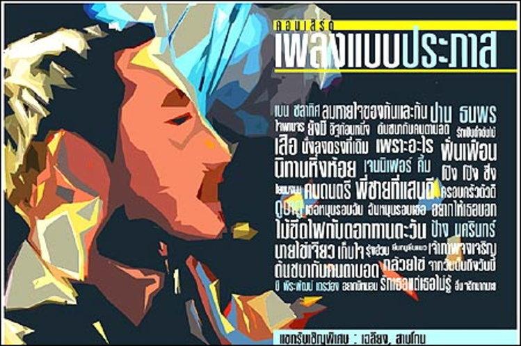 เวิร์คพอยท์ฯ ทุ่มจัดคอนเสิร์ตแรก นำ เพลงแบบประภาส สร้างสุข 3 รอบ!