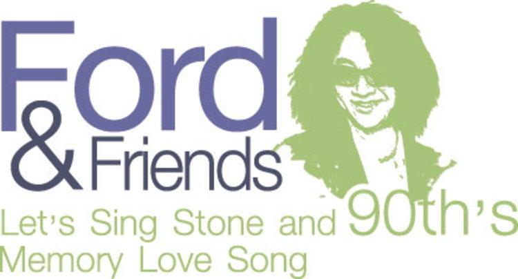 ประกาศรายชื่อผู้โชคดีที่ได้รับบัตรชมคอนเสิร์ต Ford & Friends