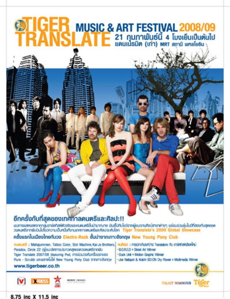 เทศกาลดนตรีและศิลปะประจำปีกับ Tiger Translate Music and Art Festival 2009