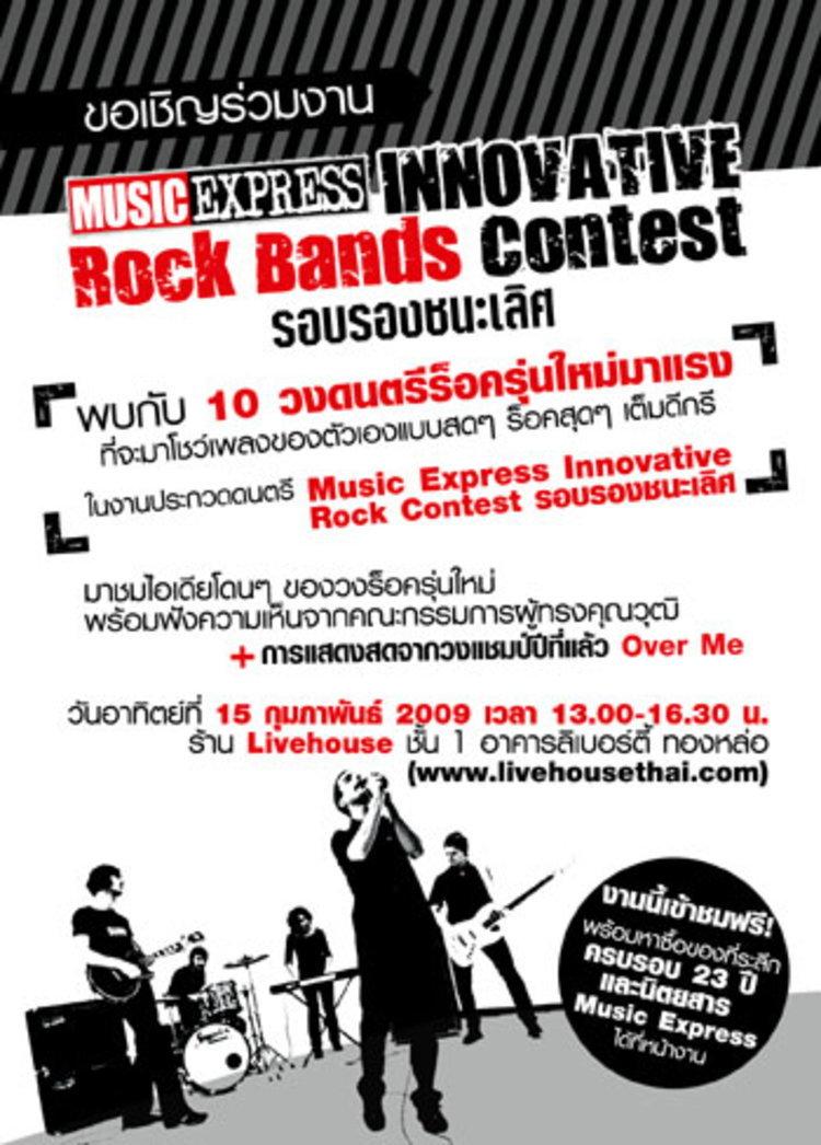 งาน Music Express Innovative Rock Contest รอบรองชนะเลิศ