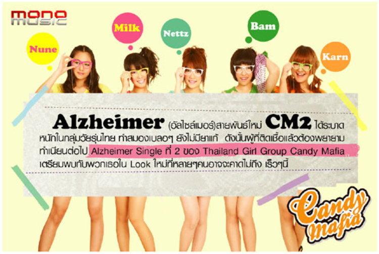 Candy Mafia กลับมาพร้อมความน่ารักสดใส ในซิงเกิ้ลชุดที่ 2 Alzheimer