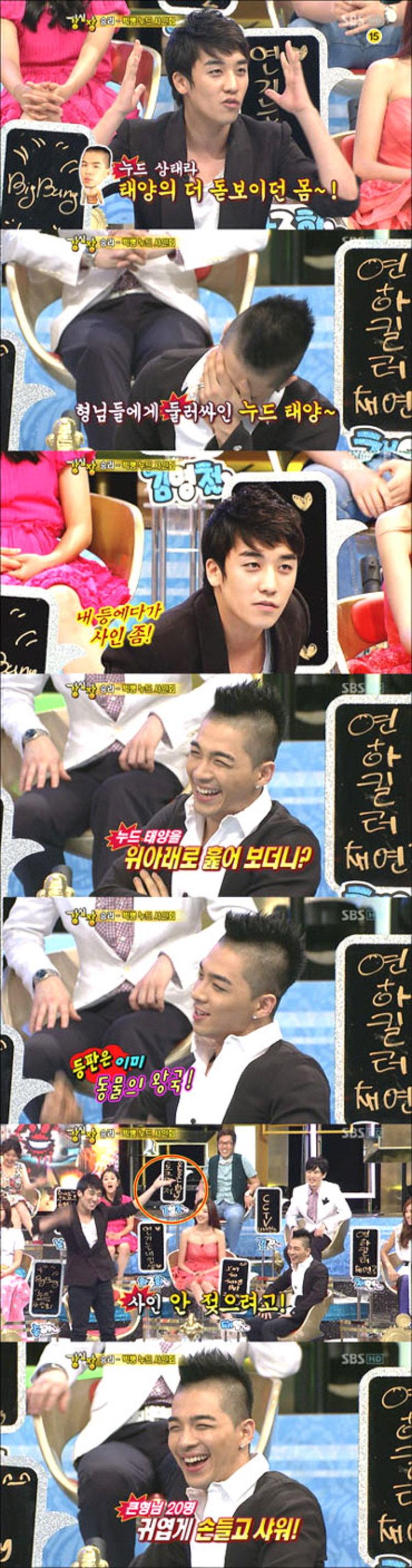 ซึงริ (Seung Ri) เผย พี่แทยังเคยแก้ผ้าแจกลายเซ็นมาแล้วครับ (Strong Heart)