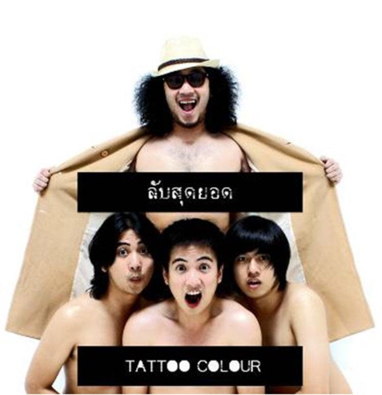 ลับสุดยอด กับ Tattoo Colour