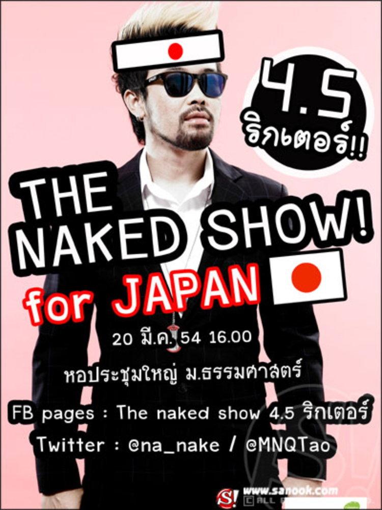 น้าเน็ก ผุด...เดี่ยวฯพิเศษช่วยญี่ปุ่น เดอะเน็กเค็คโชว์ 4.5 ริกเตอร์