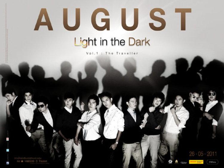 วง August จัดหนัก ทั้งหนัง ทั้งเพลง อัดเต็มภาพยนตร์ เพื่อนไม่เก่า