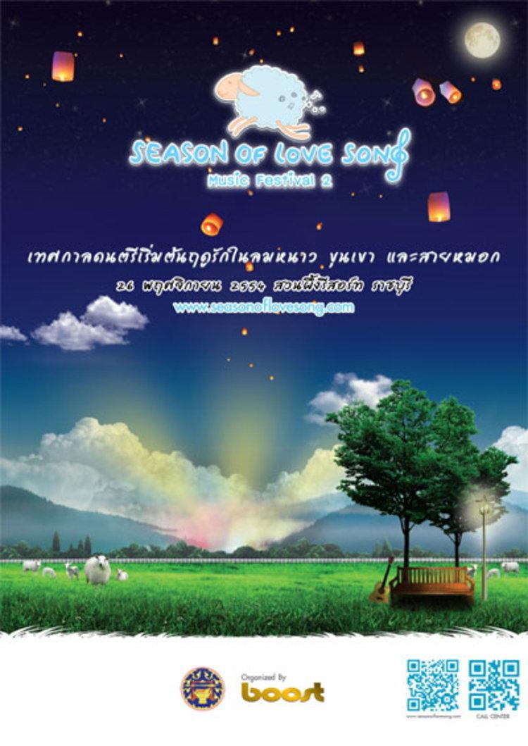 เตรียมพบฤดูหนาวที่แสนอบอุ่นอีกครั้ง ใน Season of Love Song music Festival 2
