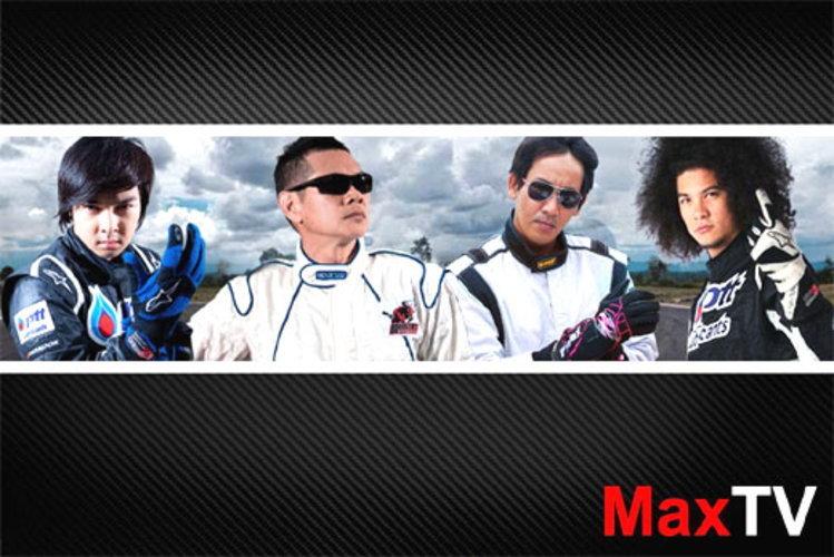 มิติใหม่วงการมอเตอร์สปอตผุดรายการ แมกซ์ทีวี จับกูรูนักแข่งจ้อพิธีกร