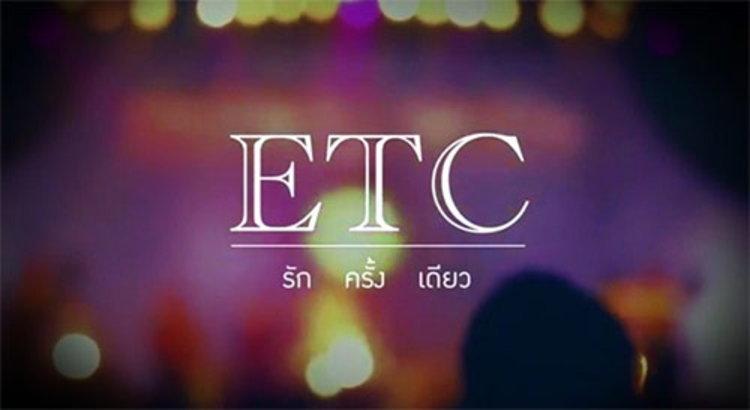 ETC ส่ง รักครั้งเดียว PUSH กำลังใจให้คนไทยทุกคน