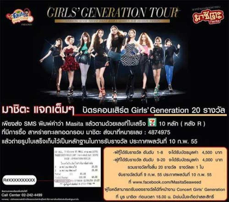 มาชิตะ แจกเต็มๆ บัตร คอนเสิร์ต Girls' Generation