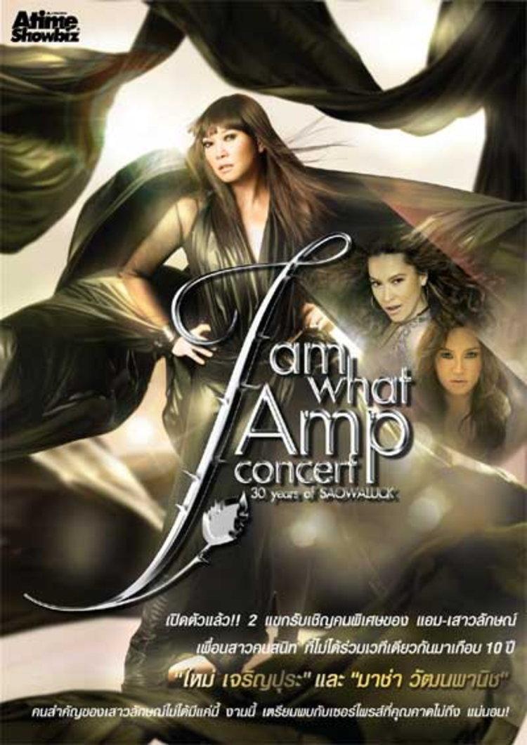 แอม แฮปปี้ มาช่า-ใหม่ เคลียร์คิวขึ้น I am What I Amp Concert