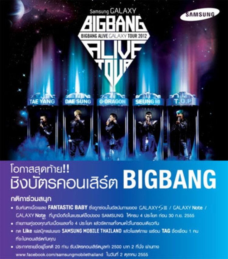 ซัมซุงนำคอนเสิร์ตระดับโลก BIGBANG มาถึงไทย