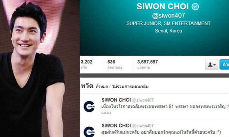 ซีวอน Super Junior ทวีตภาษาไทยอวยพรวันแม่