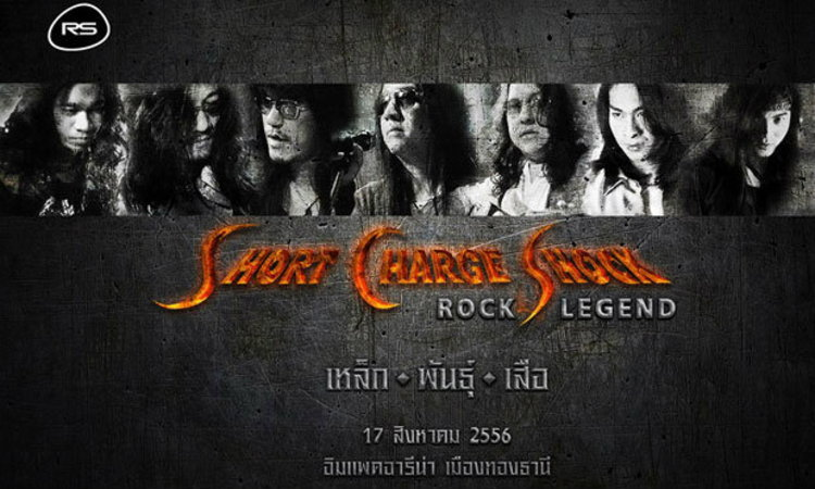Short Charge Shock : Rock Legend