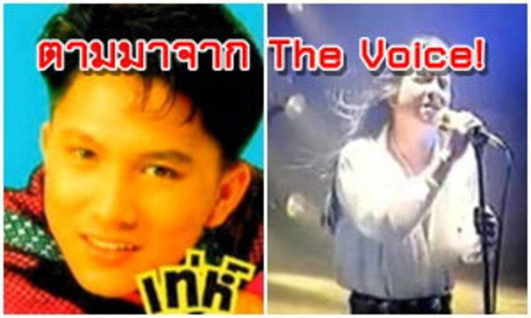 มหกรรมขุดเพลงจาก The Voice Thailand ที่ดูจบต้องหามาฟังต่อ