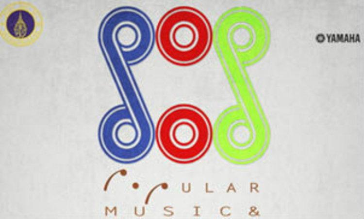 เชิญชมมหกรรมดนตรีคุณภาพ Popular Music & Culture Festival 2014