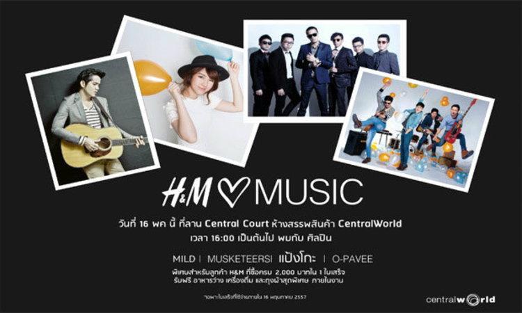H&M Loves Music คอนเสิร์ตสำหรับลูกค้าคนพิเศษครั้งแรกในประเทศไทย
