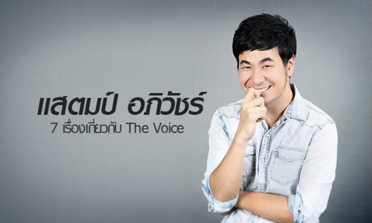 7 เรื่อง Exclusive! แสตมป์ อภิวัชร์ เกี่ยวกับ The Voice