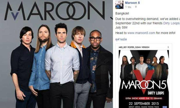 กรี๊ดสนั่น!! Maroon 5 ประกาศเพิ่มรอบ!!