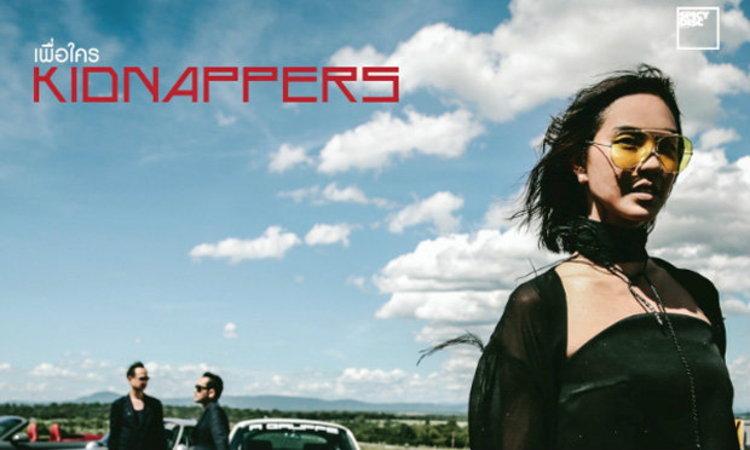 เพื่อใคร - Kidnappers