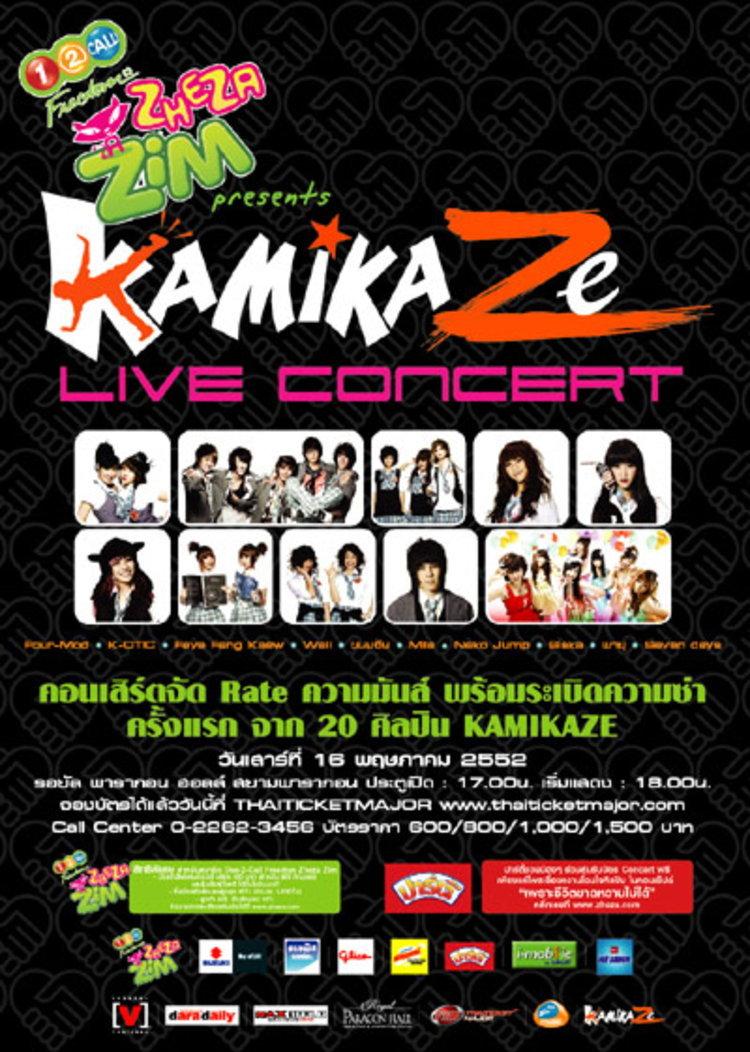 ประกาศรายชื่อผู้โชคดีได้รับบัตรคอนเสิร์ต One 2 Call Freedom Zheza Zim Presents Kamikaze Live Concert