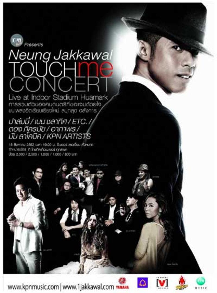 ประกาศรายชื่อผู้โชคดี ที่ได้รับรับบัตร คอนเสิร์ตTouch Me concert