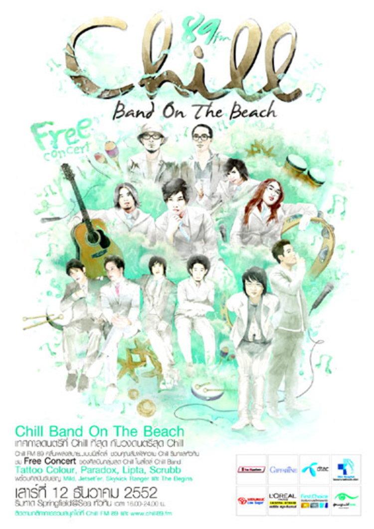ประกาศรายชื่อผู้โชคดีที่ได้รับบัตร ชม คอนเสิร์ต Chill Band On The Beach