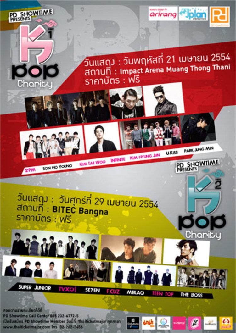 ประกาศรายชื่อผู้โชคดีที่ได้รับบัตรคอนเสิร์ต K- POP Charity Concert 2
