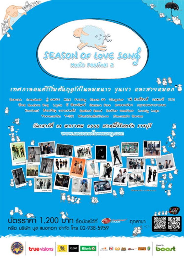 ประกาศรายชื่อผู้โชคดีที่ได้รับบัตรคอนเสิร์ต Season of Love Song music Festival ครั้งที่ 2