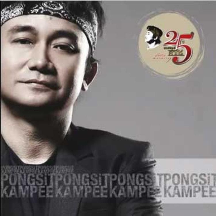 ประกาศรายชื่อผู้ที่ได้รับ CD single ปู พงษ์สิทธิ์