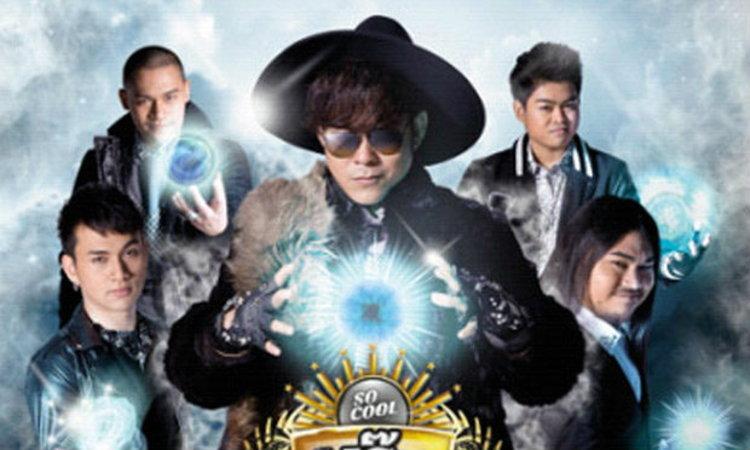 So Cool 0 องศา บร๊ะมหาชาบูคอนเสิร์ต จ.ขอนแก่น