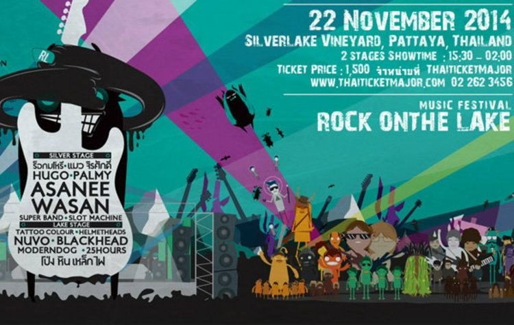 แจกบัตร! ROCK ON THE LAKE MUSIC FESTIVAL