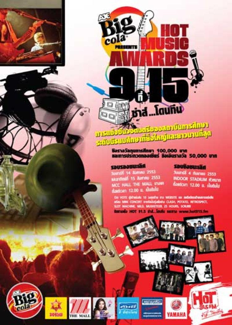 ประกาศรายชื่อผู้โชคดีที่ได้รับบัตรชมคอนเสิร์ต HOT MUSIC AWARDS #15