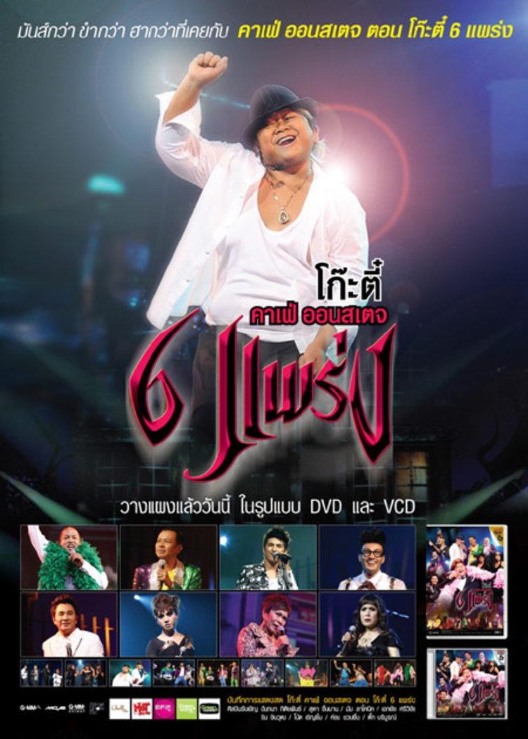 ประกาศรายชื่อผู้โชคดี ที่ได้รับ DVD คอนเสิร์ตโก๊ะตี๋ Café on Stage ตอน โก๊ะตี๋ 6 แพร่ง
